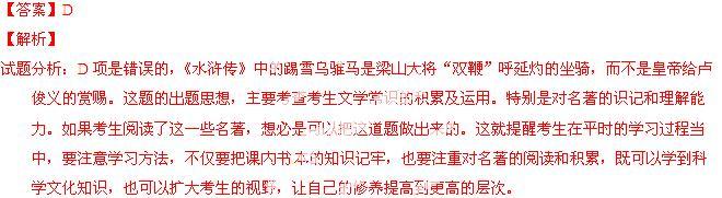 《西游记》中的白龙马载着唐僧去西天取经. d.